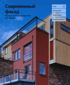 Каталог_STO_Современный фасад