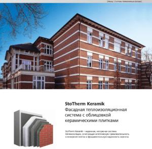 StoTherm_Keramik
